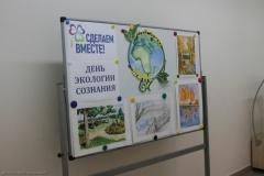 den_ekologii_2013