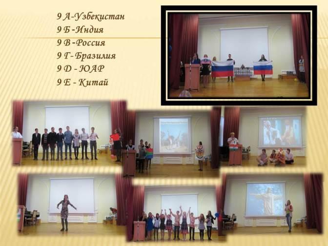 ШОС и БРИКС конкурс в гимназии 3