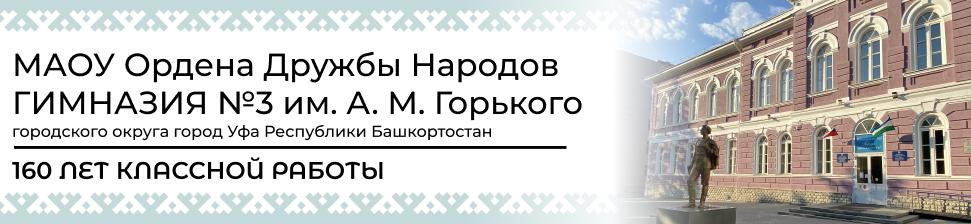 МБОУ ордена Дружбы народов гимназия №3 им. А.М. Горького