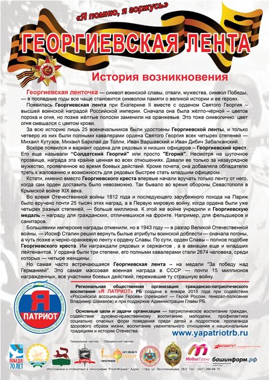 Плакат Георгиевская лента A3