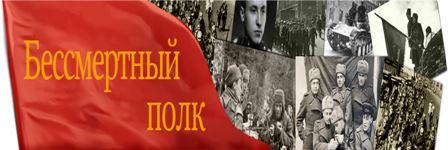 Уфа формирует «Бессмертный полк»