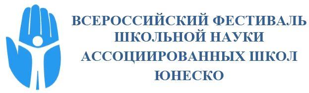 Фестиваль школьной науки в МБОУ гимназия №3 г. Уфа