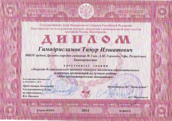 Гимадрисламов Тимур Диплом