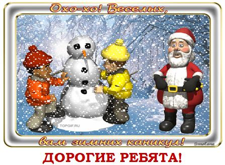 веселых зимних каникул