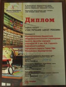 """""""100 Лучших школ России"""""""
