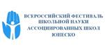 Фестиваль школьной науки Ассоциированных школ ЮНЕСКО