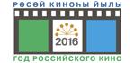 Год кино в республике Башкортостан