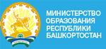 Официальный сайт Министерство образования Республики Башкортостан