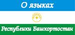 О языках Республики Башкортостан