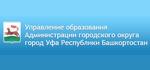 Официальный сайт Управление образования Администрации городского округа город Уфа Республики Башкортостан