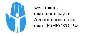 О VI Всероссийском Фестивале школьной науки «Школьник в современном мире»