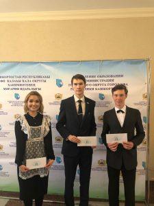 слет одаренных детей столицы Республики Башкортостан