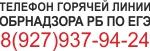 СЕРВИС ОЗНАКОМЛЕНИЯ С РЕЗУЛЬТАТАМИ ГИА-11