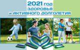 2021 Год здоровья